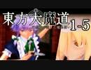 【東方MMD】東方大魔道1-5