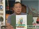 【台湾チャンネル】第42回、日本時代以来の温泉街「北投」・新たな台湾原住民が認定[桜H26/7/31]