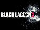 パチスロ「BLACK LAGOON2」ロングPV