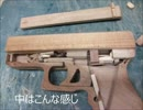 【ニコニコ動画】おそらく世界初フルオート連射でブローバックするゴム銃を作ってみた。を解析してみた