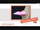 【折り紙】羽根が動くチョウチョを折ってみた(Origami Instructions : rounding b...