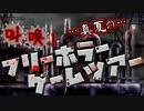 叫喚!真夏のフリーホラーゲームツアー【実況】Part1