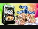 【パチスロPV】ささみさん@がんばらないすろっと(DAXEL) thumbnail