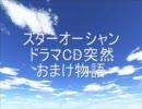 スターオーシャンセカンドストーリードラマCD(突然おまけドラマ)