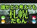 第57位:【旅動画】ぼくらは新世界で旅をする Part:14【北海道カレー編】 thumbnail