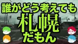 【旅動画】ぼくらは新世界で旅をする Part:14【北海道カレー編】