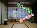 【紗愛】おじゃま虫【踊ってみた】