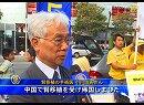 【新唐人】世界移植会議 医者が臓器狩り反対を表明