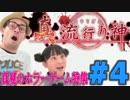 金朋×ドグマのゲーム実況エクストリーム #05-4 (2014.07.31)