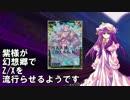 紫様が幻想郷でZ/Xを流行らせるようです 6話