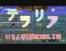 【Tsunamiで】Terraria【パンプキン】 要望回