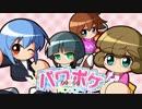 【ニコニコ動画】【手描き】パワポケHERO☆DAYSを解析してみた