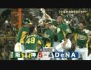【ニコニコ動画】8/1 新井さん、福留のサヨナラ打の歓喜の輪ではしゃぎすぎて足を負傷するを解析してみた