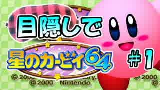 目隠し縛りで『星のカービィ64』実況プレイ!part1