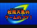 イナズマイレブンGO2 松風天馬のゲームのコツ!