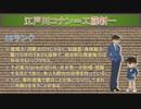 名探偵コナン〜推理力・洞察力ランク付けPart1 thumbnail