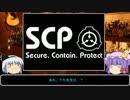 【SCP雑談考察】ゆっくりまりさの飯のタネ・番外【三杯目】 thumbnail