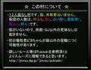 人狼の☆プリンスさまっ♪番外編4~12人狐無し村Part2・前編
