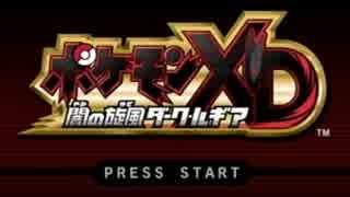 【実況】ポケモンXD 闇の旋風 ダーク・ルギアでたわむれる part1