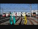 初音ミクが妖怪ウォッチED「ようかい体操第一」で伊勢崎線の駅名歌う