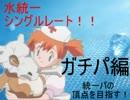 【ポケモンXY】カスミは統一パのレート頂点を目指すpart11【水パ講座】 thumbnail