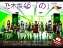 乃木坂46の「の」 2014年8月3日