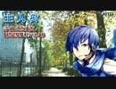 【KAITO_V3】主人公【さだまさし】