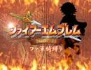 【プレイ動画】ファイアーエムブレム封印の剣 ファ単騎縛り【16章】