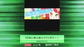 【K-Shoot MANIA】 うさぬこぬんぬんファンタジー! 【創作譜面】