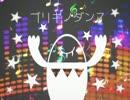 ブリキノダンス/DIVELA REMIX【PVつけてみた】