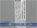 【中国脅威論】不安定化する中共と日本の対応[桜H26/8/4]