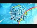 【初音ミク】魔法の傘と少年のミライ【オ