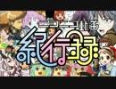 【菓苗】遅れ馳せながら「ニコニコ動画紀行録」歌ってみた thumbnail