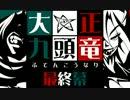 【クトゥルフ神話】大正九頭竜 最終幕【大正】