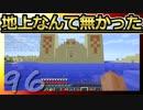 【Minecraft】地上なんて無かった 第96話 thumbnail