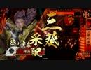 【戦国大戦】三葵躍進!!┗(^o^ )┓Ξ ピャーしたい動画♪【征36国】33