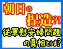 【無料】産経新聞記者:阿比留瑠比氏が激白!~朝日新聞の捏造?! いわゆる「従軍慰安婦」問題の真相~(その1)|ちょっと右よりですが・・・特番 花田紀凱の「週刊誌欠席裁判」