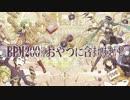 BPM200以上はおやつに含まれますか?/cosMo@暴走P【クロスフェードデモ】 thumbnail