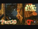 【実況】食人族の住まう森でサバイバル【The Forest】part20