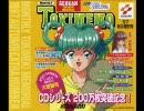 月刊ときめきメモリアル増刊(97年秋号) 歌
