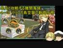 【艦これ】皐月と攻略する難関海域 4-3新婚任務編【ゆっくり実況】