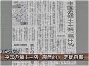 【中国脅威論】急がれる日本のエアシーバトル戦略[桜H26/8/6]