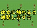 【実況】触れた瞬間「幼女爆発」 part1