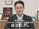 【田沼隆志】戦後教育から始まった保守政治家への道[桜H26/8/6]