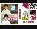 【ニコニコ動画】朝日新聞が慰安婦捏造記事を取り消すも言い訳ばかりを解析してみた