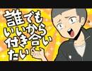 【手描き】誰でもいいから付き合いたい【ハイキュー!!】