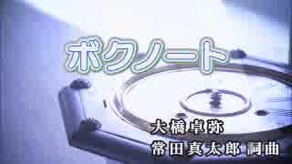 【ニコカラ】 ボクノート スキマスイッチ 【off vocal】