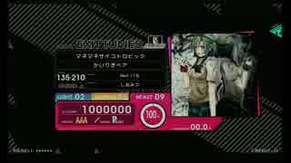 【BeatStream】マネマネサイコトロピック BEAST【外部出力】