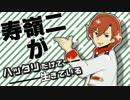 【ニコニコ動画】【手描き】寿嶺二がハッタリだけで生きている【うたプリ】を解析してみた