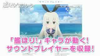 【艦これ】 艦ほり!DVDトレーラー 【C86】 thumbnail